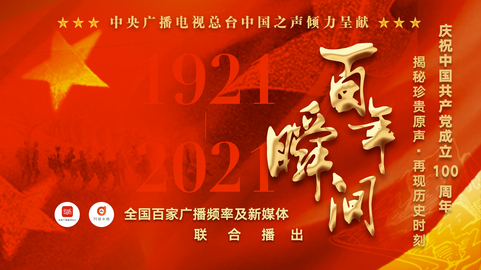 百年瞬间:西藏和平解放