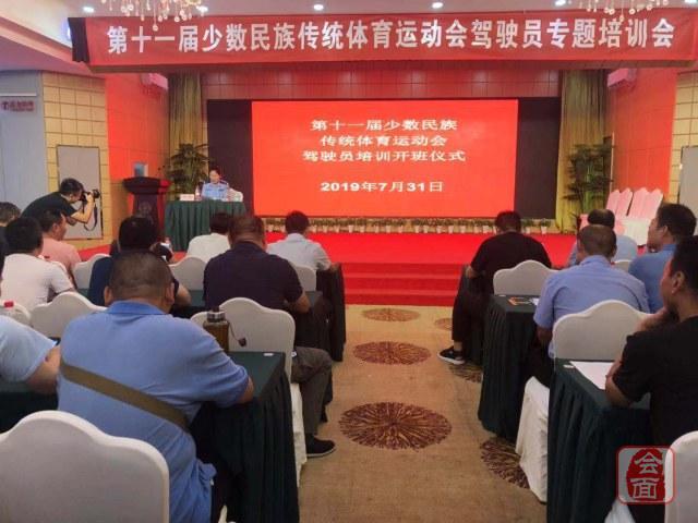 【民族的大团结 你我的运动会】郑州举行首场驾驶员安全培训