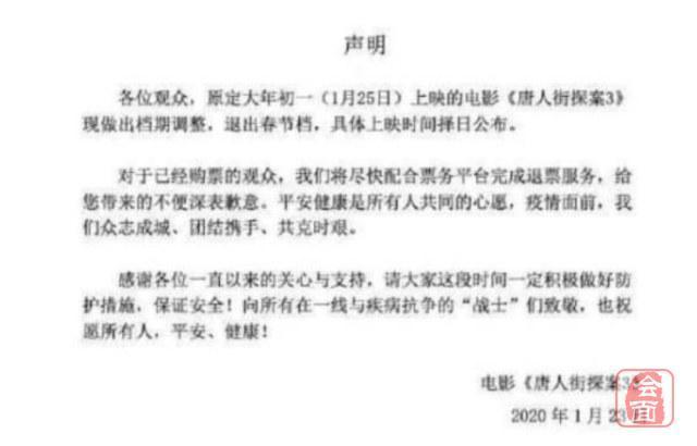 7部春节档电影宣布撤档 将择日再映