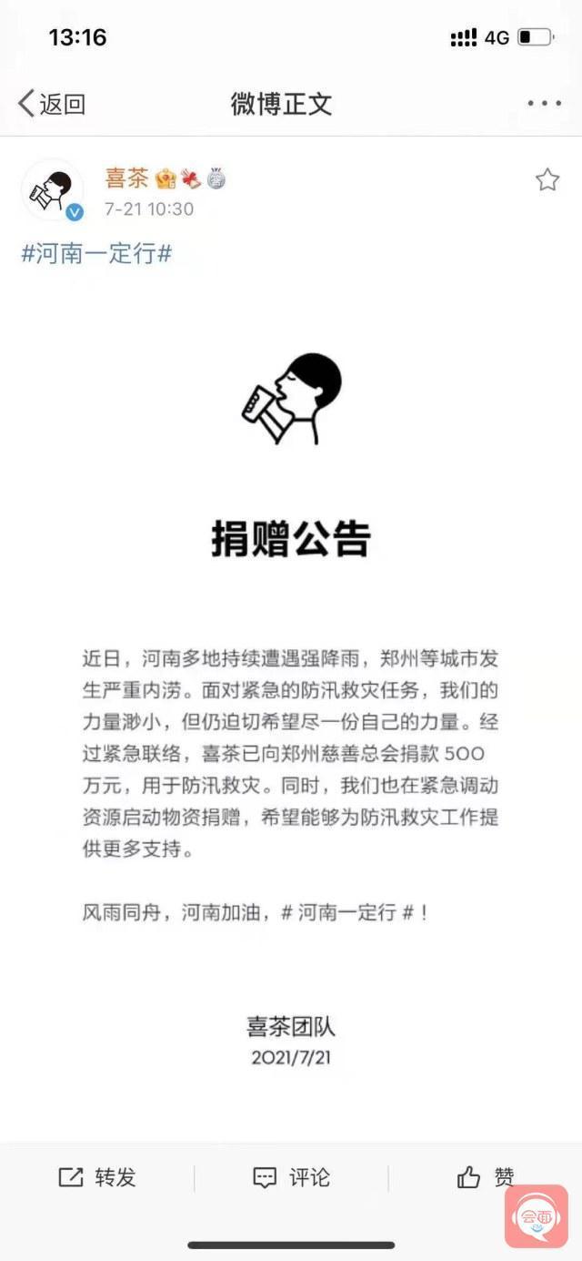 喜茶向郑州防汛救灾捐500万
