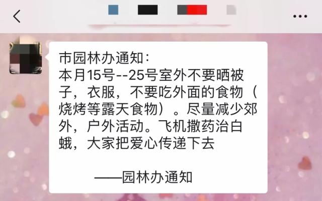 """""""西宁人最近不要晒被子""""系谣言!!"""